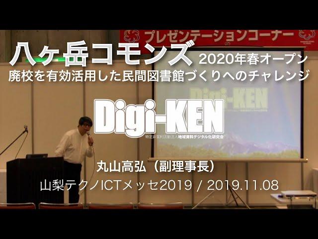 八ヶ岳コモンズ - プレゼンテーション